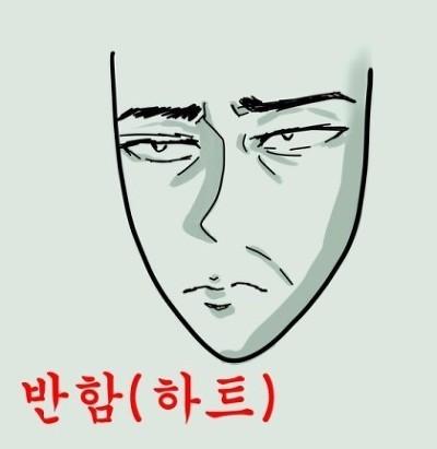 반함 하트 사랑 병맛 표정 얼굴 그림
