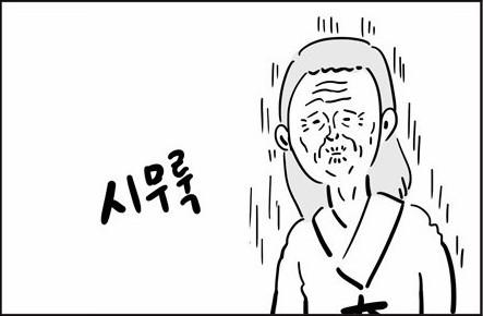시무룩 좌절 힘빠짐 힘빠지는 시무룩한 만화 그림 이말년 슬픈 축처짐 멘붕