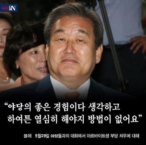 김무성 야당이 좋은 경험이다 생각하고 하여튼 열심히 해야지 방법이 없어요 야당때문이다 이게 다 야당 때문이다 정치 새누리 자유당 바른정당 쓰레기 패러디