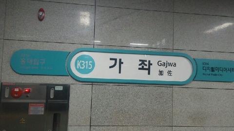 가즈아 가좌 가좌역 지하철 가자 가즈아아아 비트코인