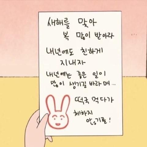 새해 인사 복 복받아 감사 편지 토끼