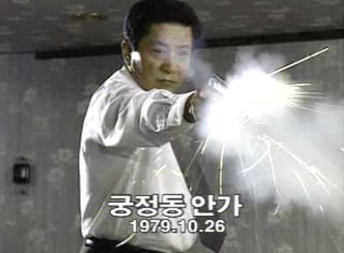 궁정동 안가 권총 김재규 탕탕탕 박정희