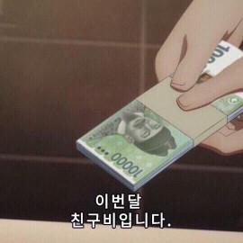 친구비 이번달 만원 현금 돈 친구비입니다 친구 친구비용