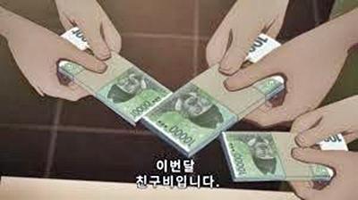 친구비 이번달 만원 현금 돈 친구비입니다 친구 친구비용  만원권 여러장